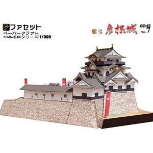 ファセット 国宝 彦根城 ペーパークラフト 日本名城シリーズ1/300 (7)【代引き不可】|morinokobito