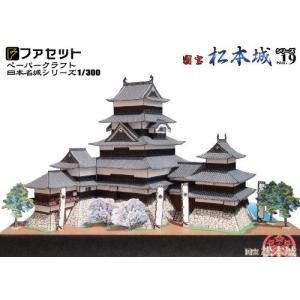 ファセット 国宝 松本城 ペーパークラフト 日本名城シリーズ1/300 (19)【代引き不可】|morinokobito