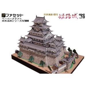 国宝 世界遺産 姫路城 ペーパークラフト 日本名城シリーズ1...