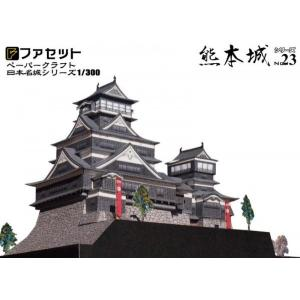 ファセット 熊本城 ペーパークラフト 日本名城シリーズ1/300 (23)【代引き不可】|morinokobito