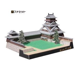 ファセット 熊本城宇土櫓 ペーパークラフト 日本名城シリーズ1/300(24) morinokobito