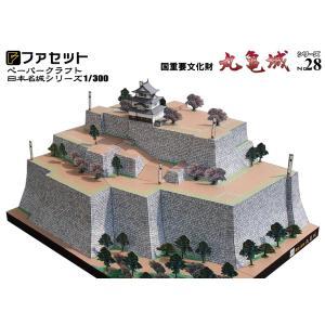 ファセット 丸亀城 ペーパークラフト 日本名城シリーズ1/300 (28)【代引き不可】|morinokobito