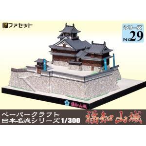 ファセット 福知山城 ペーパークラフト 日本名城シリーズ1/300(29) morinokobito