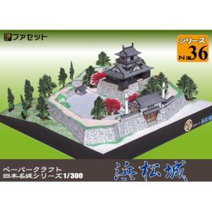 ファセット  日本名城シリーズ 浜松城 1/300(36) ペーパークラフト morinokobito