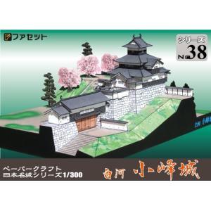 ペーパークラフト 日本名城シリーズ ファセット 白河 小峰城 38 1/300 ペーパークラフト morinokobito