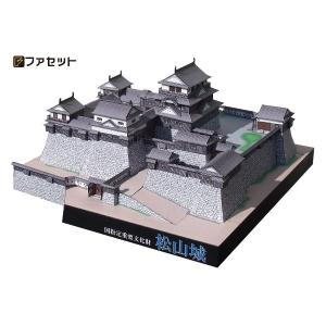 ペーパークラフト ファセット 日本の名城シリーズ 松山城(44)1/300