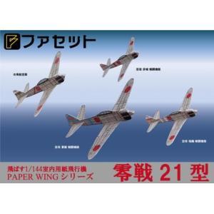 ファセット 零式艦上戦闘機21型 紙飛行機 ペーパーウィングシリーズ (H01) morinokobito