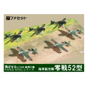 ファセット 零式艦上戦闘機52型 紙飛行機 ペーパーウィングシリーズ (H02)【代引き不可】 morinokobito