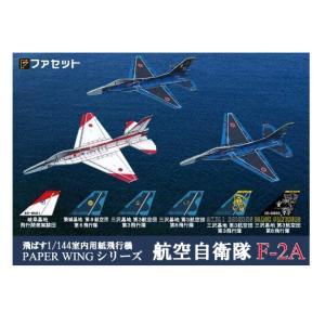 航空自衛隊 F-2A 紙飛行機 ペーパーウィングシリーズ ファセット(H03)|morinokobito