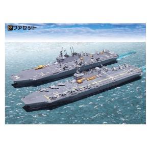 ファセット 海上自衛隊護衛艦いずも 1/900 海上自衛隊護衛艦シリーズ (F01)【代引き不可】|morinokobito
