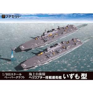 ファセット 海上自衛隊護衛艦いずも 1/900 海上自衛隊護衛艦シリーズ (F01)【代引き不可】|morinokobito|02