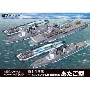 ファセット 海上自衛隊護衛艦あたご型 1/900 海上自衛隊護衛艦シリーズ (F03) morinokobito