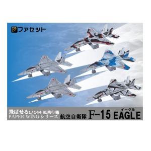 ファセット 航空自衛隊 F-15イーグル 紙飛行機 ペーパーウィングシリーズ (H05)【代引き不可】|morinokobito