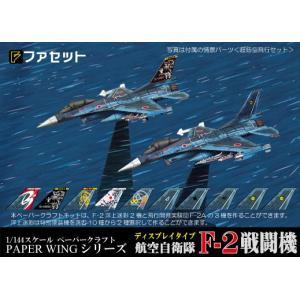 ファセット PAPER WING 航空自衛隊 F-2戦闘機<1/144ディスプレイタイプ>ペーパーウィングシリーズ|morinokobito