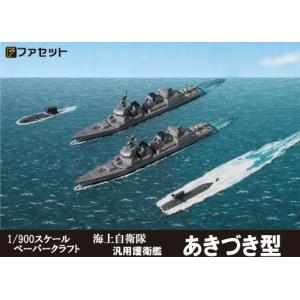 ファセット 海上自衛隊護衛艦あきづき型 1/900 海上自衛隊護衛艦シリーズ morinokobito