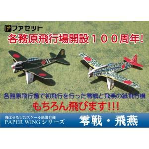 ファセット 飛ぶ1/72紙飛行機 零戦・飛燕<各務原飛行場100周年>ペーパーウィングシリーズ (H02) morinokobito