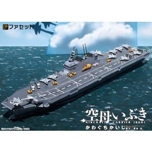 ファセット 空母いぶき 1/900海上自衛隊 護衛艦シリーズ(F06)