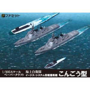 ファセット 海上自衛隊イージス護衛艦こんごう型 1/900護衛艦シリーズ(F07) ペーパークラフト morinokobito