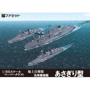 ファセット 海上自衛隊汎用護衛艦あさぎり型 1/900護衛艦シリーズ(F08)【配達日時指定不可】|morinokobito