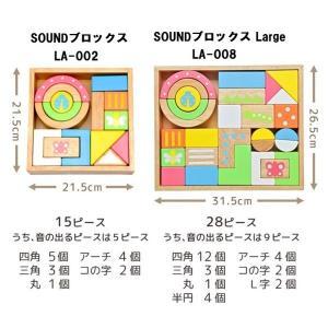 積み木 木のおもちゃ ベビー 10か月 エデュテ SOUND ブロックス LA-002|morinokobito|03
