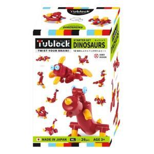 ブロック 知育 Tublock Starter Set Dinosaurs チューブロックスターターセット ダイナソーズ TBE-002|morinokobito