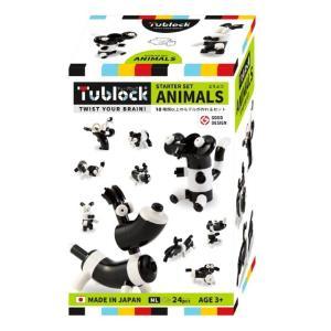 ブロック 知育 Tublock Starter Set Animals チューブロックスターターセット アニマルズ TBE-003|morinokobito