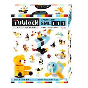 ブロック 知育 Tublock Challenger Set チューブロックチャレンジャーセット SML111 TBE-004|morinokobito