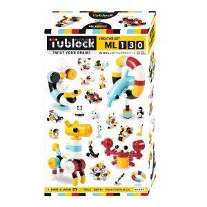 ブロック 知育 Tublock Creator Set チューブロッククリエイターセット ML130 TBE-006|morinokobito