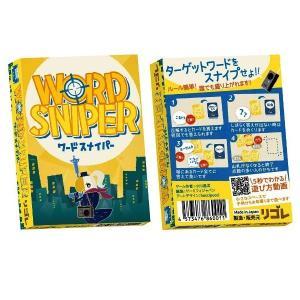 ボードゲーム 5歳〜 商品名:リゴレ ワードスナイパー 対象年齢:5〜99歳 セット内容:カード50...