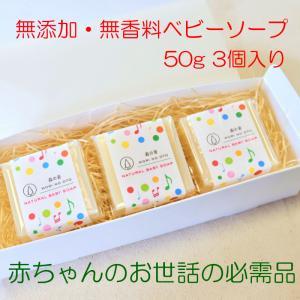 無添加・無香料ベビーソープ 50g 3個 ギフトセット ご出産祝い 出産祝い ご誕生祝い 赤ちゃん ベビー|morinooto