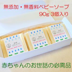 無添加・無香料ベビーソープ 90g 3個 ギフトセット ご出産祝い 出産祝い ご誕生祝い 赤ちゃん ベビー|morinooto