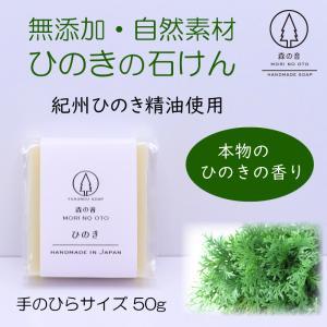 ひのきの石けん ヒノキ 自然素材 無添加 アトピー 敏感肌 乾燥肌 浴用 洗顔 手洗い 森の音 手作り石鹸 コールドプロセス 固形 シアバター|morinooto