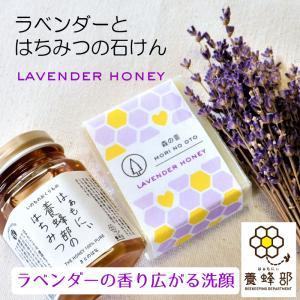 洗顔石鹸 ラベンダーハニー90g 自然素材 無添加 石けん アトピー コールドプロセス 手作り ハチミツ配合 敏感肌 乾燥肌 森の音|morinooto