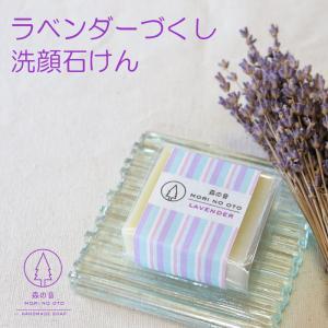 洗顔石鹸 ラベンダーづくし50g 自然素材 無添加 石けん アトピー コールドプロセス シアバター 手作り 敏感肌 乾燥肌 ハーブ アロマ 森の音|morinooto