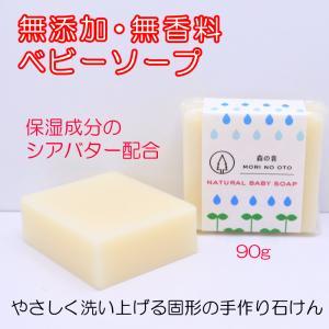 ベビーソープ ベビーシャンプー 90g 無添加 自然素材 無香料 手作り石けん コールドプロセス アトピー 敏感肌 乾燥肌 シアバター 出産祝い 森の音|morinooto