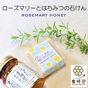 洗顔石けん ローズマリーハニー50g 無添加 自然素材 石鹸 アトピー 敏感肌 乾燥肌 コールドプロセス 手作り 森の音 はちみつ配合|morinooto