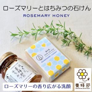 洗顔石鹸 ローズマリーハニー90g 自然素材 無添加 石けん アトピー コールドプロセス 手作り ハチミツ配合 敏感肌 乾燥肌 森の音|morinooto