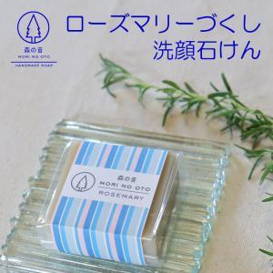 洗顔石けん ローズマリーづくし50g 自然素材 無添加 石けん アトピー コールドプロセス シアバター 手作り 敏感肌 乾燥肌 ハーブ アロマ 森の音|morinooto