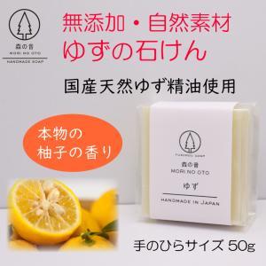ゆずの石けん 柚子 自然素材 無添加 アトピー 敏感肌 乾燥肌 浴用 洗顔 手洗い 森の音 手作り石鹸 コールドプロセス 固形 シアバター|morinooto