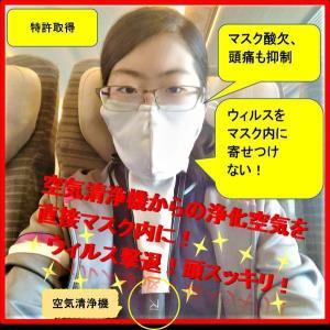 森緑の呼吸(特許取得マスク)type1(紐長さ調整付)|morinootomodachi