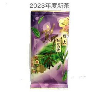緑茶 2021年度新茶 知覧極上煎茶100g  ネコポス発送対応 注文後即発送  ギフト エピガロカテキン |morioen