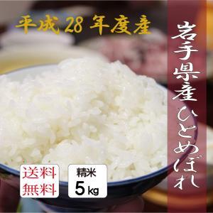 【精米】ひとめぼれ 5kg|morioka-ringo