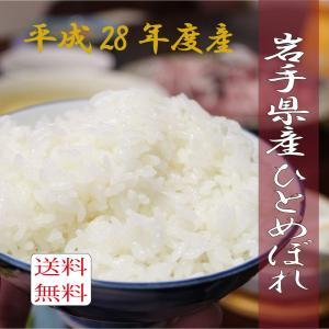 【精米】ひとめぼれ 30kg(正味27kg)|morioka-ringo
