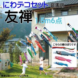 鯉のぼり 友禅鯉 1.5m6点 鯉3匹 にわデコセット 徳永鯉 こいのぼり 端午の節句 子供の日 K...
