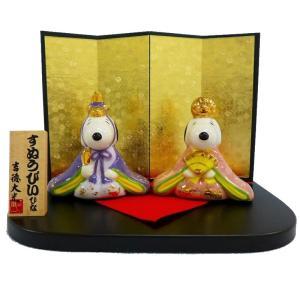 雛人形 スヌーピー&ベル 磁器 ミニひな人形 キャラクターひなにんぎょう 吉徳