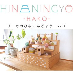 雛人形 コンパクト おしゃれ インテリア 木製 組み木 ミニサイズ プーカのひな人形 HAKO 座り雛、立ち雛 組み合わせ自由 熨斗・のし対応あり