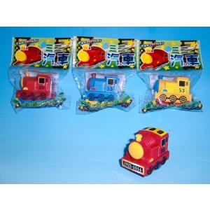 ミニ汽車 1個 【おもちゃ】
