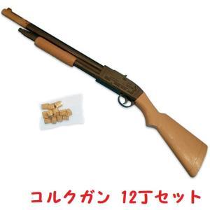 まとめ買い 安い 射的銃 コルクガン(コルク12玉付き) 12丁セット W120×D30×H660 単品 射的 ピストル コルクガン射的銃 コルク銃|morisige