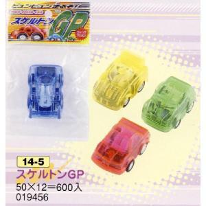 スケルトンGP 1個 【おもちゃ】 (B17-8)