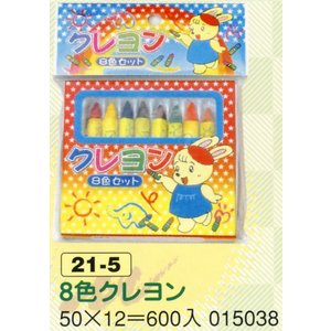 8色クレヨン 50個入りセット (B27-2b)|morisige